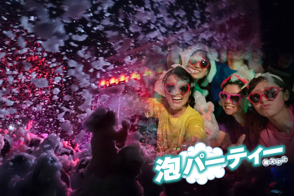 ナイト泡パーティー~2017年も開催決定!~