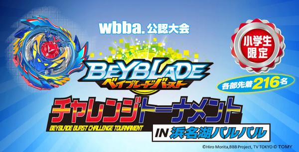 ベイブレードバースト チャレンジトーナメント in 浜名湖パルパル