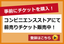 コンビ二エンスストアにてチケット発売中!!