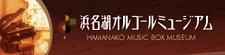 浜名湖オルゴールミュージアム