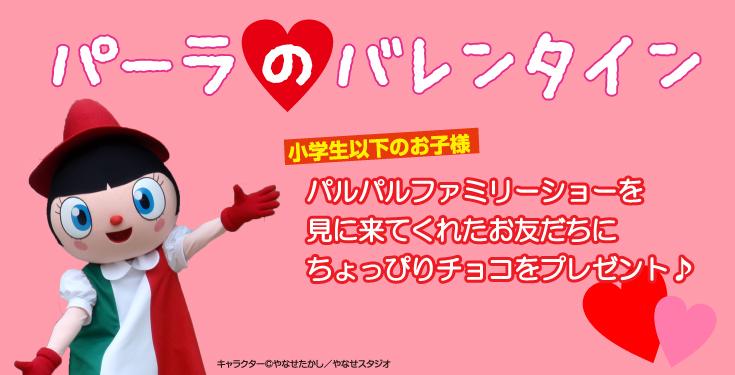 photo:パーラのバレンタイン