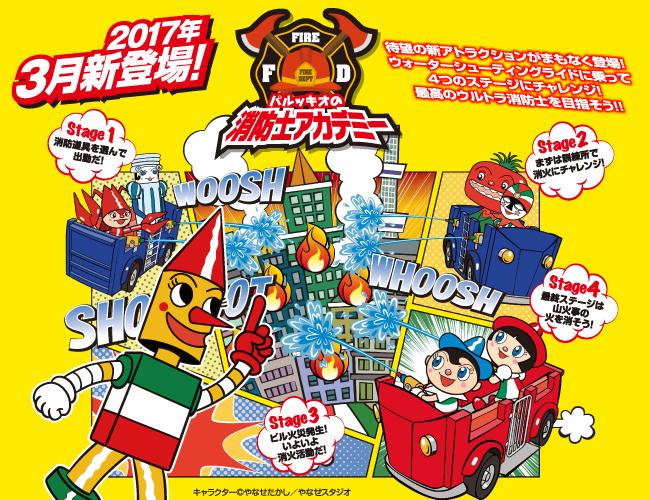 photo:2017年3月10日(金)「パルッキオの消防士アカデミー」登場!