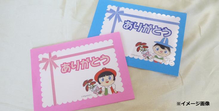 photo:お母さんへメッセージカードを作ろう!
