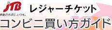 【JTB特別】浜名湖パルパル フリーパス販売のお知らせ