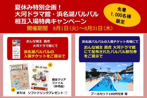 夏休み特別企画! 大河ドラマ館・浜名湖パルパル 相互入場特典キャンペーン