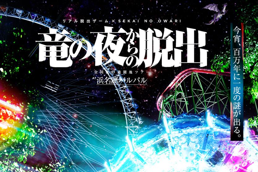 【チケット完売御礼】リアル脱出×SEKAI NO OWARI 『竜の夜からの脱出』~全国夜の遊園地ツアー~