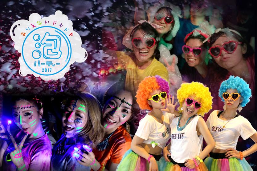 パルパル泡パーティー 2017年も開催決定!
