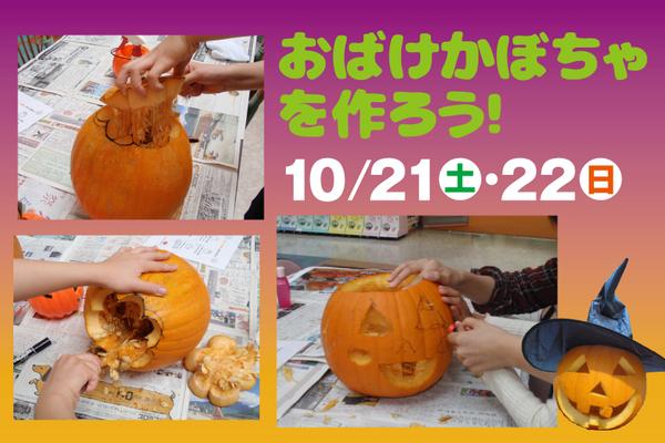 【パルパルハッピーハロウィン】お化けかぼちゃを作ろう!