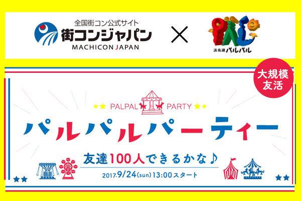 《遊園地でお友だち作り》 パルパルパーティ-~オトナの出会い~