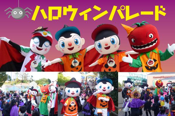 【パルパルハッピーハロウィン】ハロウィンパレード