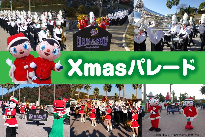クリスマスパレード♪