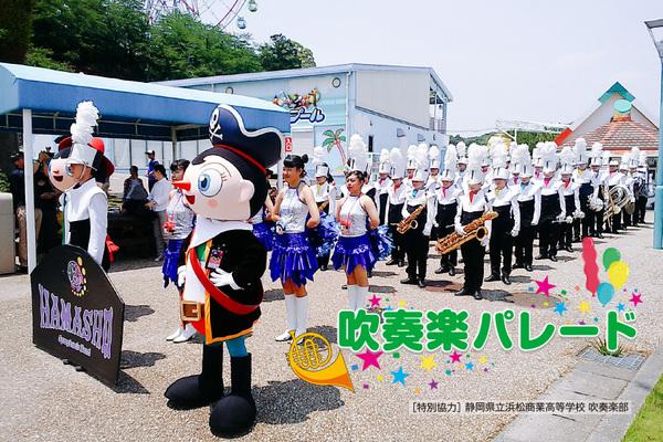 【秋の音楽祭】浜松商業高校 吹奏楽パレード