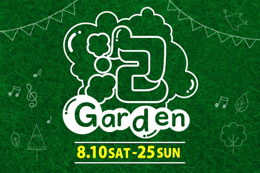 【60周年特別イベント】泡ガーデン