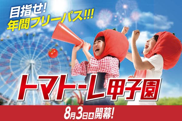 【60周年特別イベント】目指せ年間フリーパス!『トマトーレ甲子園』