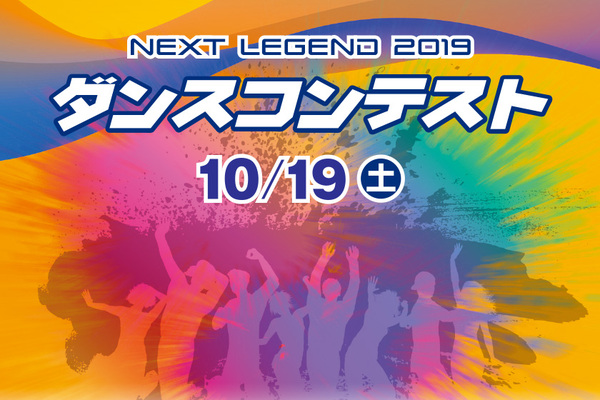 NEXT LEGEND2019