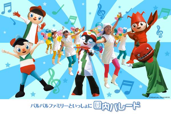 【春休みミュージックフェスタ】パルパルファミリーと園内パレード