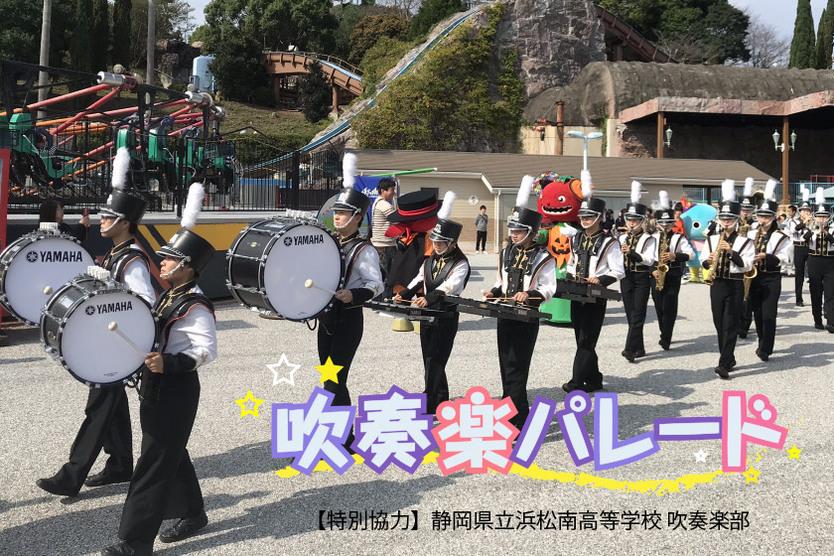 【秋の音楽祭】浜松南高校 吹奏楽パレード