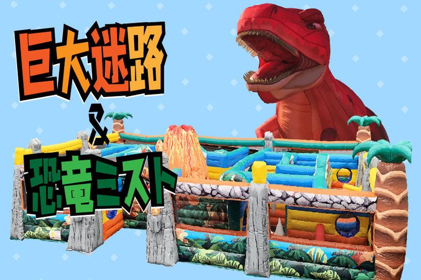 恐竜ミスト&巨大迷路