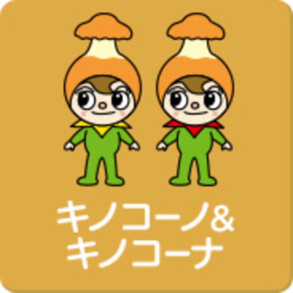 キノコーノ&キノコーナ