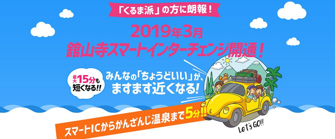 舘山寺スマートIC開通