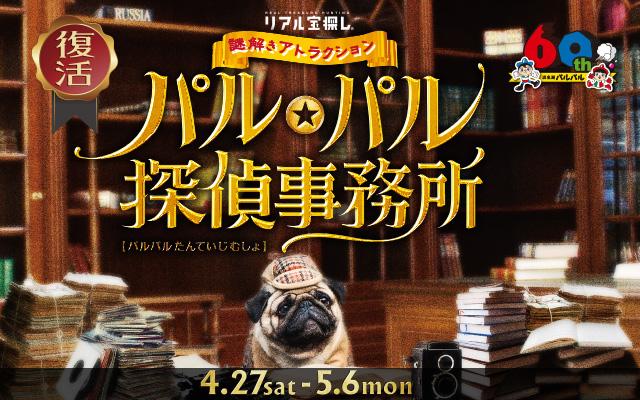 【GW限定復活】謎解きアトラクション「パルパル探偵事務所」