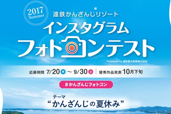 遠鉄かんざんじリゾート・インスタグラム・フォトコンテスト