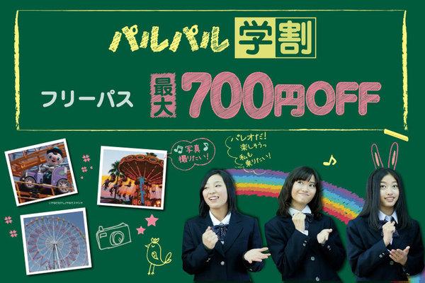 学生さんいらっしゃい♪パルパル春の学割【2018/3/31まで】