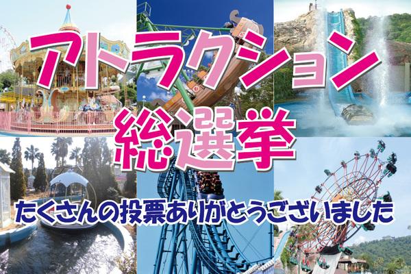 アトラクション総選挙 結果発表!!