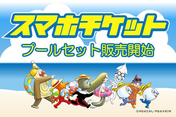 スマホチケットでスムーズ入園♪7月1日よりプールチケット販売開始!