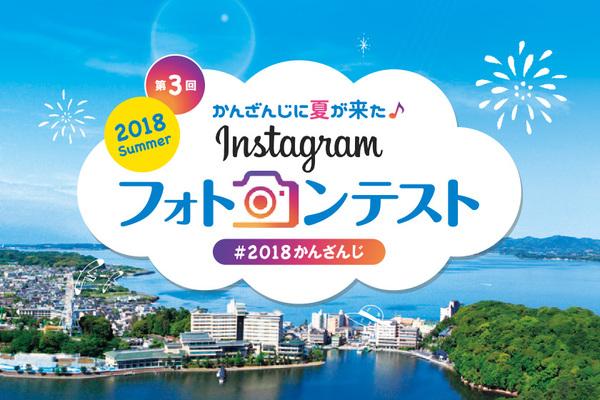 2018 Summer「かんざんじに夏が来た♪インスタグラム フォトコンテスト」