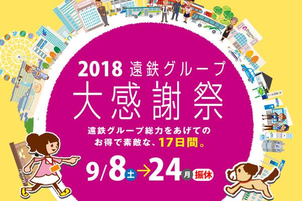 2018遠鉄グループ大感謝祭
