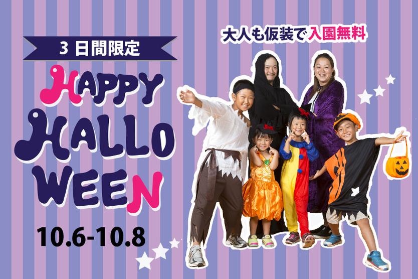 【10/6~10/8】3連休は家族でハロウィン♪大人も子どもも入園無料!
