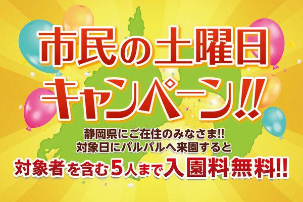 【静岡県民 必見!】入園無料キャンペーンが始まります!!