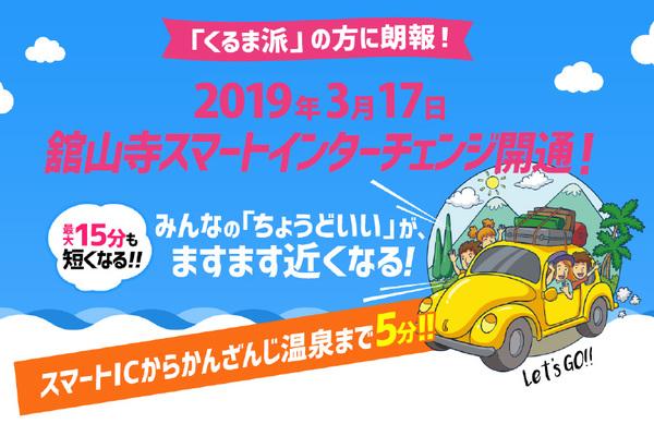パルパルまでたったの5分!舘山寺スマートIC開通!!