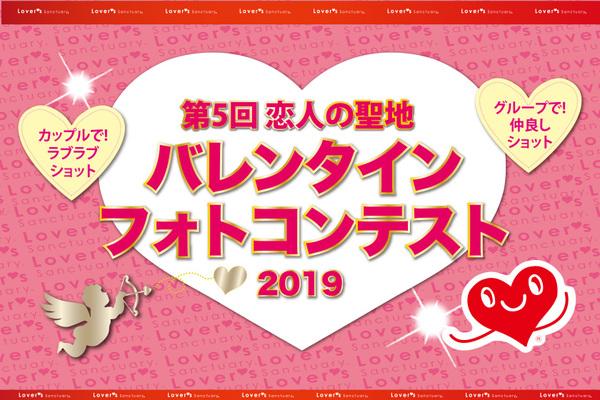 恋人の聖地 第5回 バレンタインフォトコンテスト開催