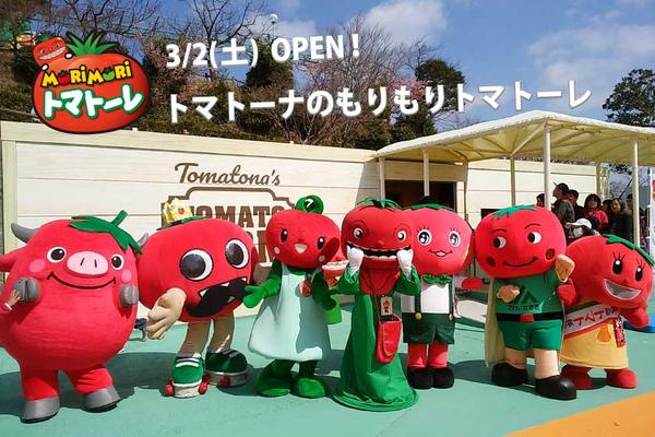 光るトマトをゲット♪新アトラクション「トマトーナのもりもりトマトーレ」で遊ぼう