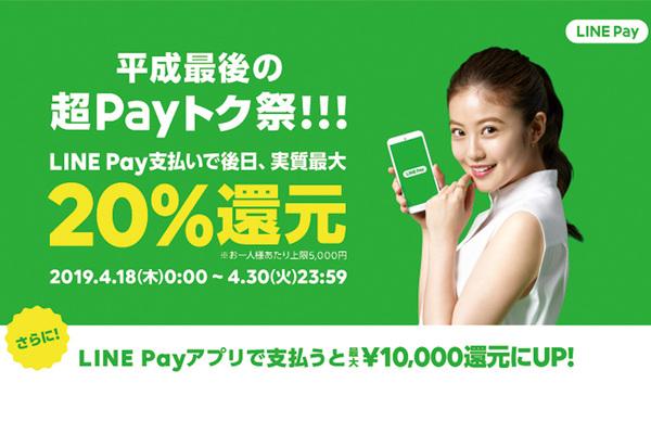 LINE Pay でお得なキャンペーンが始まりました!
