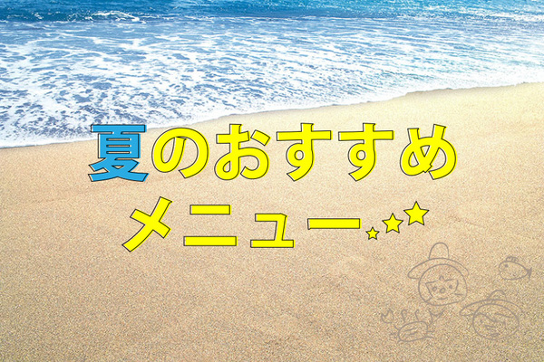夏のおすすめメニュー&グッズ