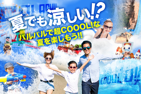 夏をCOOLに過ごそう!パルパルの涼スポットはここだ!!
