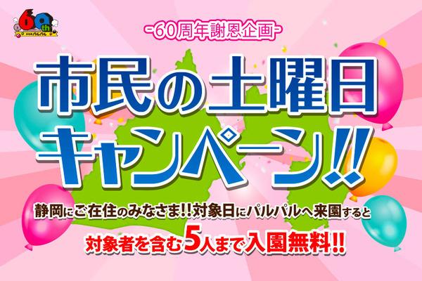 静岡県民は入園無料!市民の土曜日キャンペーンスタート!