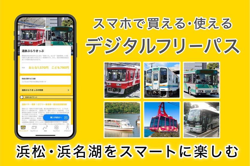 【EMot】浜松・浜名湖を楽しめるデジタルフリーパス誕生
