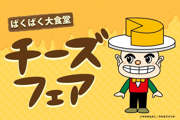 【2/1~3/13】ぱくぱく大食堂 とろ~り♪チーズフェア開催