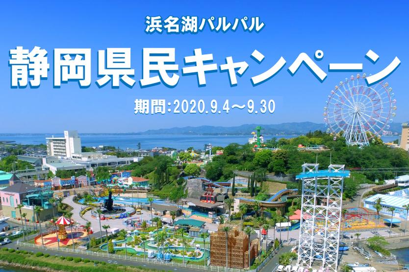 【9/4~30】静岡県民特別割引キャンペーン開催