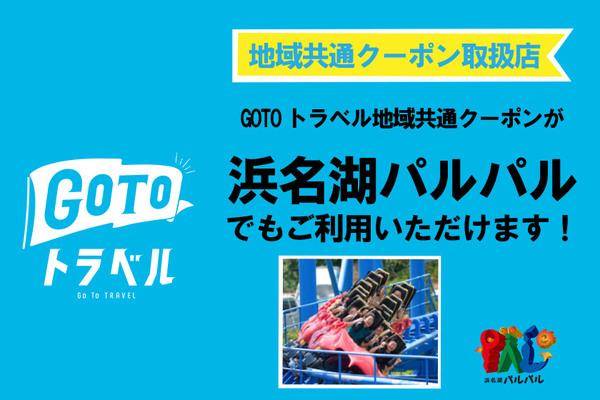 【GoToトラベル】地域共通クーポンについて(10/28更新)